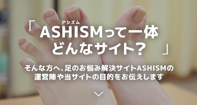 ASHISMについて